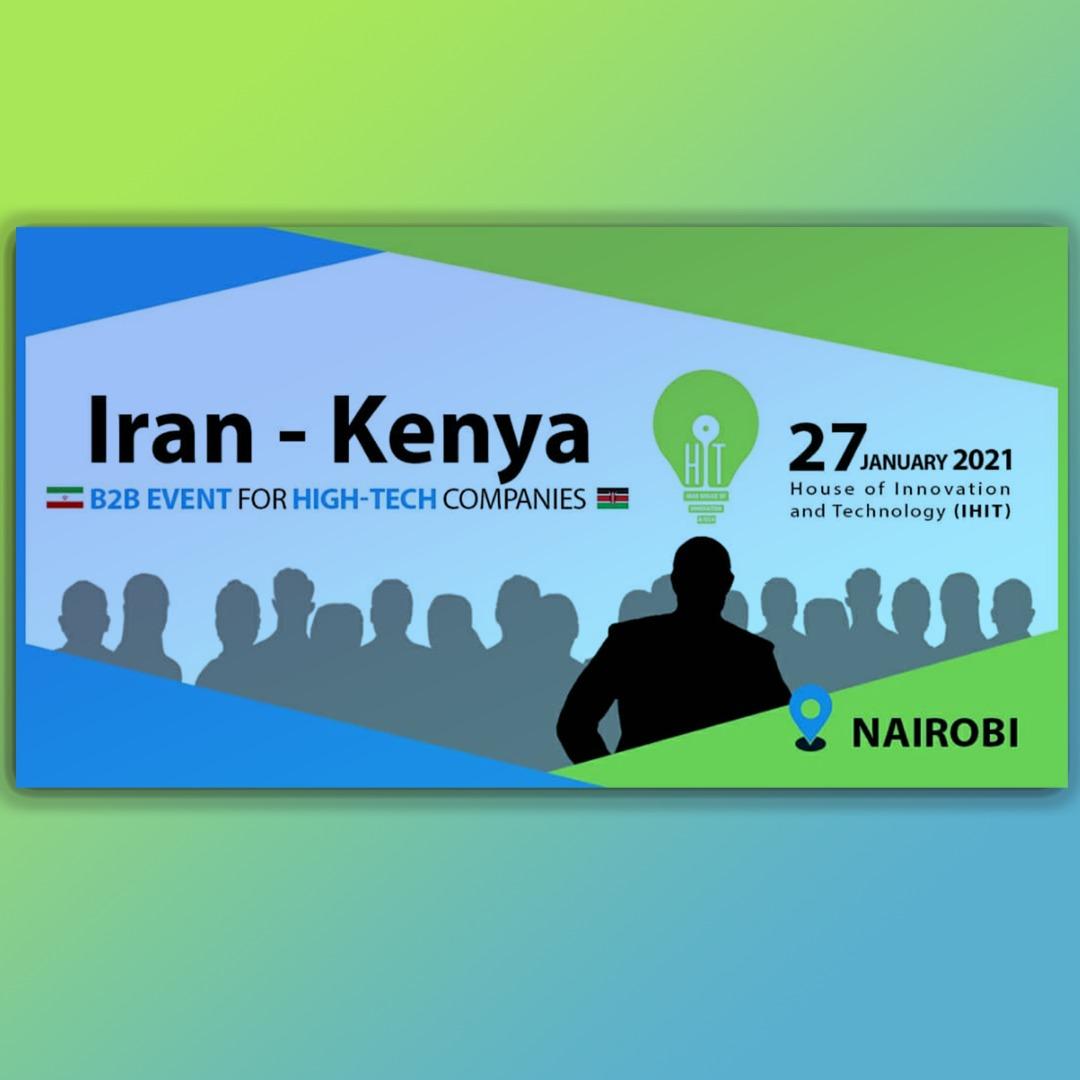 نشست تجاری کنیا