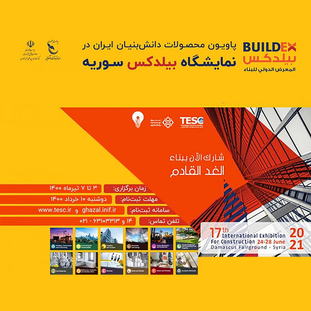 نمایشگاه بیلدکس سوریه