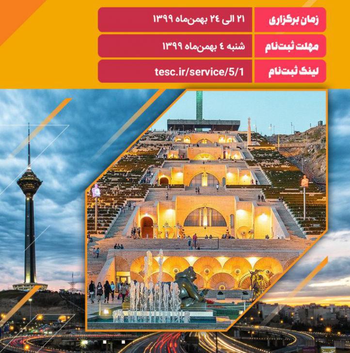 نشست تجاری و فناوری ایران – ارمنستان