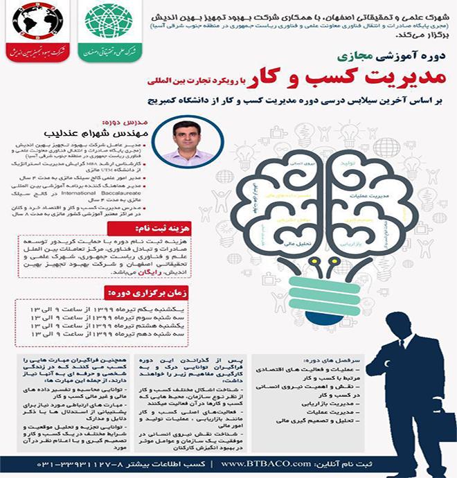 دوره آموزشی مدیریت کسب و کار