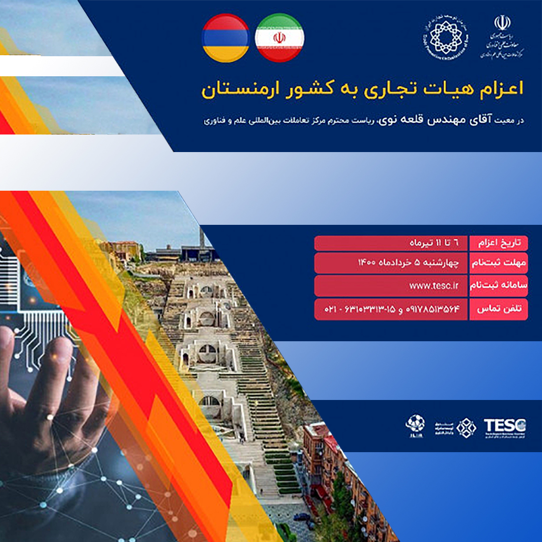 نشست تجاری ارمنستان