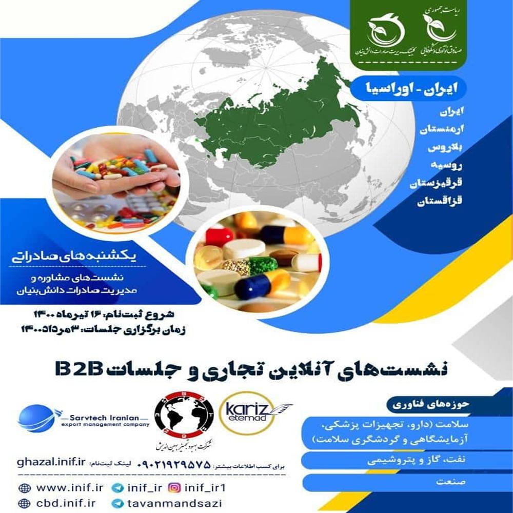 نشست تجاری ایران - اوراسیا